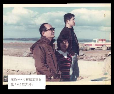 海沿いへの移転工事を見つめる松太郎