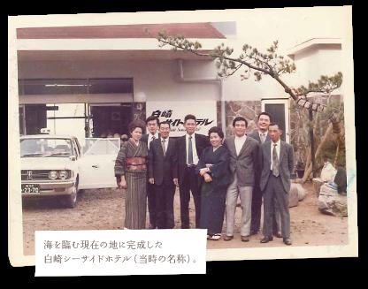 白崎シーサイドホテル(当時の名称)